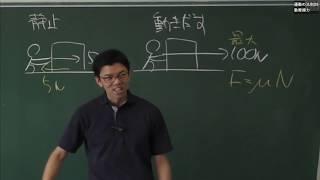 物理基礎 運動の法則08 動摩擦力