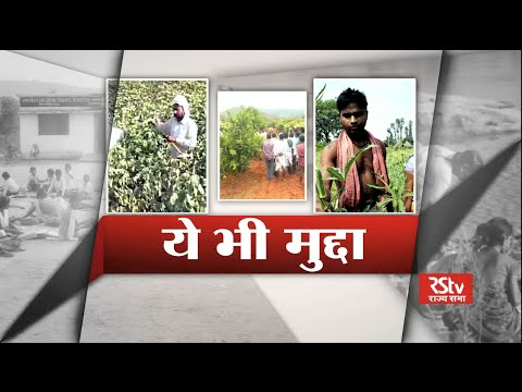Ye Bhee Mudda Hai - Farming in Tribal Areas: Problems & Challenges post traditional farming