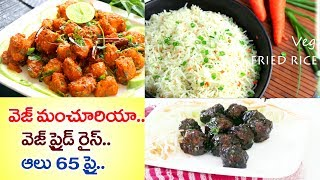 వెజ్ మంచూరియన్ | వెజ్ ఫ్రైడ్ రైస్ | ఆలూ 65 ఫ్రై | Veg Manchurian/Veg Fried Rice/Aloo 65 Fry Recipe