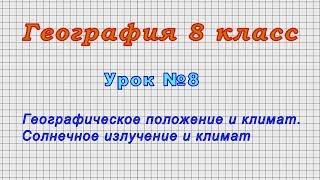 География 8 класс (Урок№8 - Географическое положение и климат. Солнечное излучение и климат.)