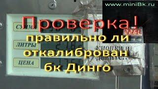 ПРОВЕРКА: правильно ли откалиброван бортовой компьютер  Динго | Алексей Третьяков
