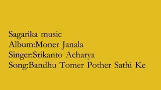 Bandhu Tomer Pother Sathi Ke | Srikanto Acharya | Moner Janala | Bengali Popular Songs