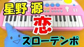 『逃げ恥』主題歌!恋ダンスでも話題の、星野源さんの【恋】をゆっくり...