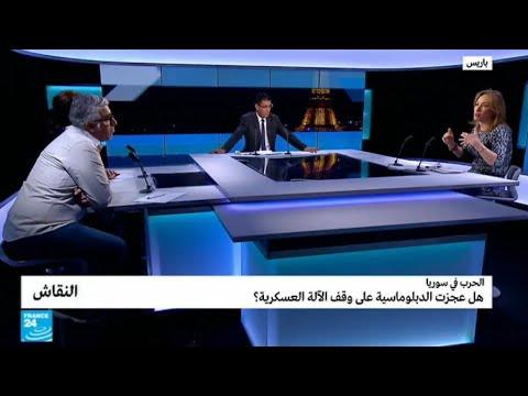 الحرب في سوريا: هل عجزت الدبلوماسية على وقف الآلة العسكرية؟