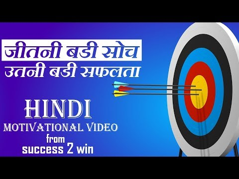 Hindi career counseling motivational video, form success 2 win  think and  grow big .