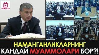 Наманганликларнинг ҚАНДАЙ МУАММОЛАРИ БОР: Шавкат Мирзиёев...
