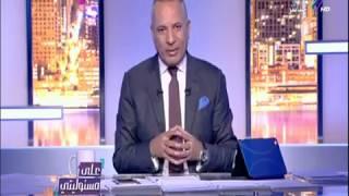أحمد موسي : سعد الحريري في حواره التليفزيوني شخص تاني  «حزين»