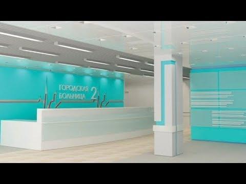 Модернизация приемного отделения в горбольнице № 2 Белгорода