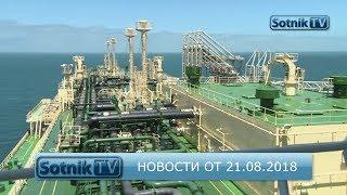НОВОСТИ. ИНФОРМАЦИОННЫЙ ВЫПУСК 21.08.2018