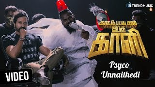 Kattu Paya Sir Intha Kaali Movie | Psyco Unnaithedi Video Song | Jaivanth | Youreka | TrendMusic