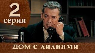 Дом с лилиями. Серия 2. House with lilies. Episode 2.