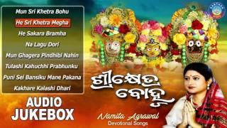 Sri Khetra Bohu | Odia Jagannath Bhajans | Audio JukeBox | Namita Agrawal | Sidharth Music