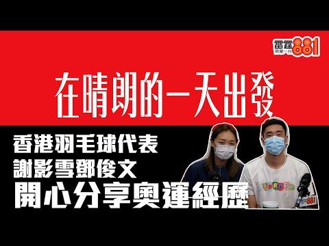 香港羽毛球代表謝影雪鄧俊文開心分享奧運經歷