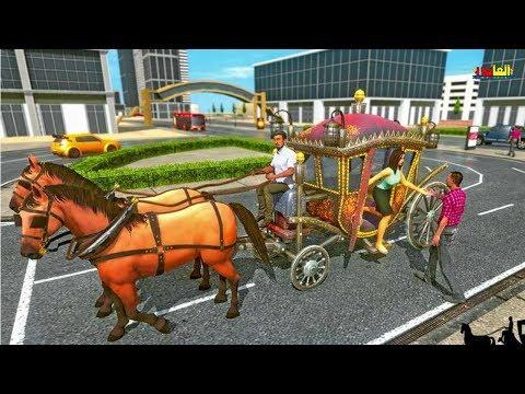 لعبة الحنطور الحقيقى الجديدة - سواقة عربة الاحصنة وتوصيل الناس - العاب اطفال اولاد وبنات