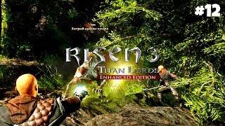 Risen 3: Titan Lords - Прохождение #12: Наслаждаюсь магией