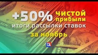 50% ЧИСТОЙ ПРИБЫЛИ | ИТОГИ СТАВОК СПОРТ АНАЛИЗА ЗА НОЯБРЬ