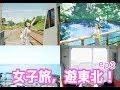 [日本東北EP.3] 一生一定要搭一次的五能線秘景遊。仙境青池打卡/feat. Uki Law