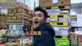 我们战斗吧 EP5 王凯为救王嘉尔吃活章鱼 萧敬腾百发百中显神枪技 160812