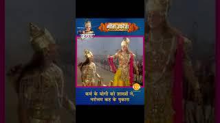 कर्म के ऐसे योगी को शास्त्रों ने, नरोत्तम कह के पुकारा   Shree Krishna   Geeta Updesh #Shorts