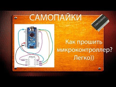 Как прошить микроконтроллер? Легко))