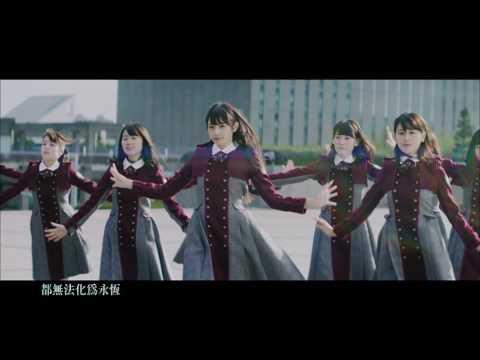 欅坂46/兩人季節 (中文字幕版) 首張專輯『抹黑純真』7.28.正式發行!