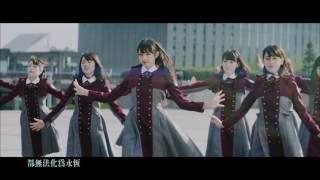 欅坂46/兩人季節 (中文字幕版)