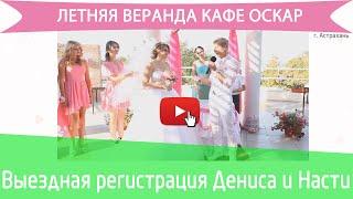 Свадьба в Астрахани [Свадьба Дениса и Насти] г.Астрахань