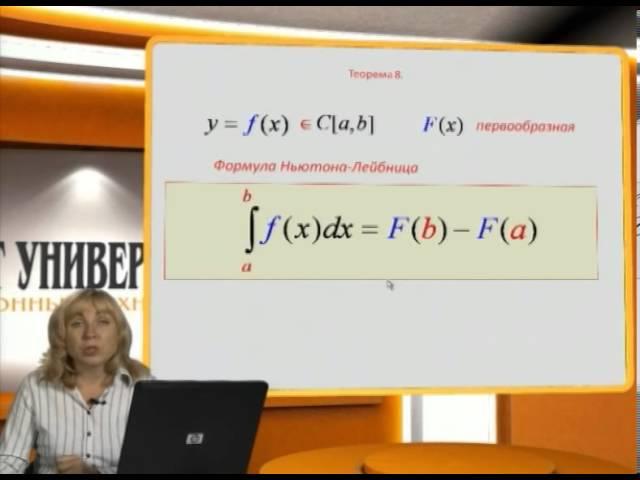 Лекция 3: Производная интеграла с переменным верхним пределом. Формула Ньютона-Лейбница