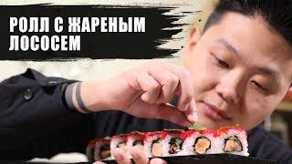 Ролл с жареным лососем | Суши рецепт | Teriyaki salmon sushi