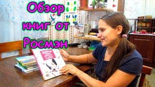 Обзор книг от Росмэн. Что читаем? (09.18г.) Семья Бровченко.