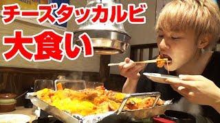 【大食い】チーズタッカルビを新大久保で乱れ食い!90分で何人前食べられるのか!? thumbnail