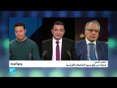 الـمغرب العربي.. استياء من رفع رسوم الجامعات الفرنسية  - نشر قبل 2 ساعة