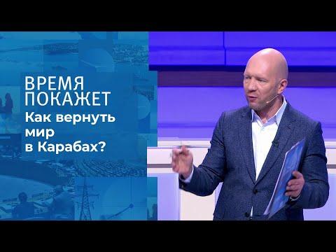 Нагорный Карабах: ключ к миру. Время покажет. Фрагмент выпуска от 13.10.2020