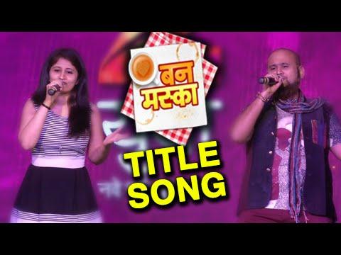 Bun Maska Title Song | Zee Yuva Channel Launch | Jasraj, Saurabh, Hrishikesh