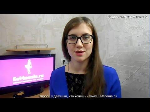 видео анкета знакомства для секса