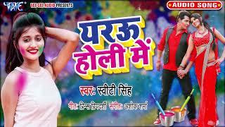 आगया Tik Tok स्टार #Sweety Singh का सुपरहिट होली गीत 2020 | Yarau Holi Me | Bhojpuri Holi Geet 2020
