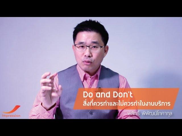 Do and Don't สิ่งที่ควรทำและไม่ควรทำในงานบริการ - อ.พิสิทธิ์ พิพัฒน์โภคากุล