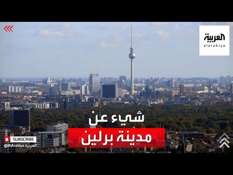 ماذا تعرف عن مدينة برلين الألمانية؟  - نشر قبل 29 دقيقة