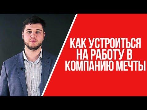 Работа в компании мечты | Как я устроился работать в Газпром без связей