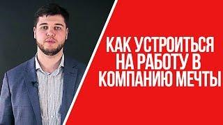 Работа в компании мечты Как я устроился работать в Газпром без связей