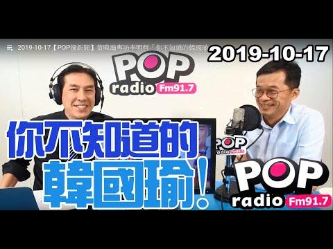 2019-10-17【POP撞新聞】黃暐瀚專訪李明哲「你不知道的韓國瑜!」