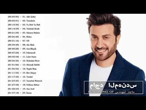 Majed Al Mohandes Bets Songs 2018 - أجمل اغاني ماجد أل مهندس من جميع الألبومات
