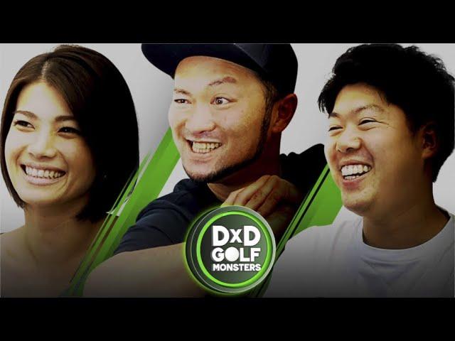 【日本一ゴルフが上手くなるオンラインサロン】D×D GOLF Monstersとは?