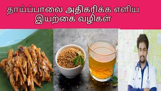 How to increase breast milk naturally | Maruthuvameigal | Tamil | Hussain
