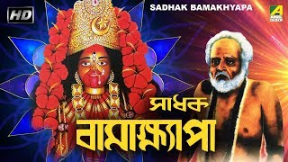 Sadhak Bamakhyapa | সাধক বামাক্ষ্যাপা | Bengali Movie | Gurudas Banerjee