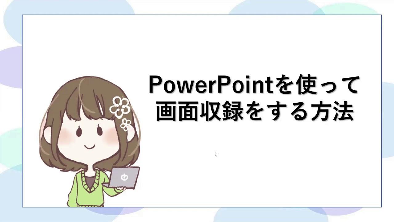 PowerPointで画面収録をする方法