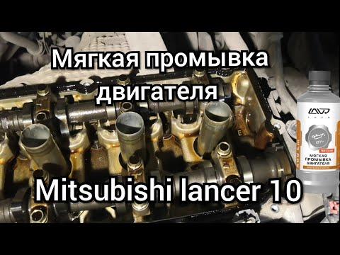 Мягкая промывка двигателя Mitsubishi lancerX с двигателем 1.6.на пробеге 180 000