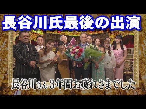 長谷川幸洋 『ニュース女子』最後の挨拶と西川史子の涙