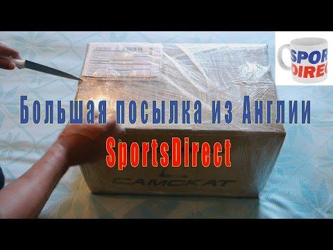 Большая посылка из Англии SportsDirect Unboxing №3