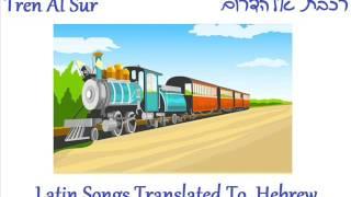 Los Prisioneros | Tren Al Sur | רכבת אל הדרום | תרגום בעברית